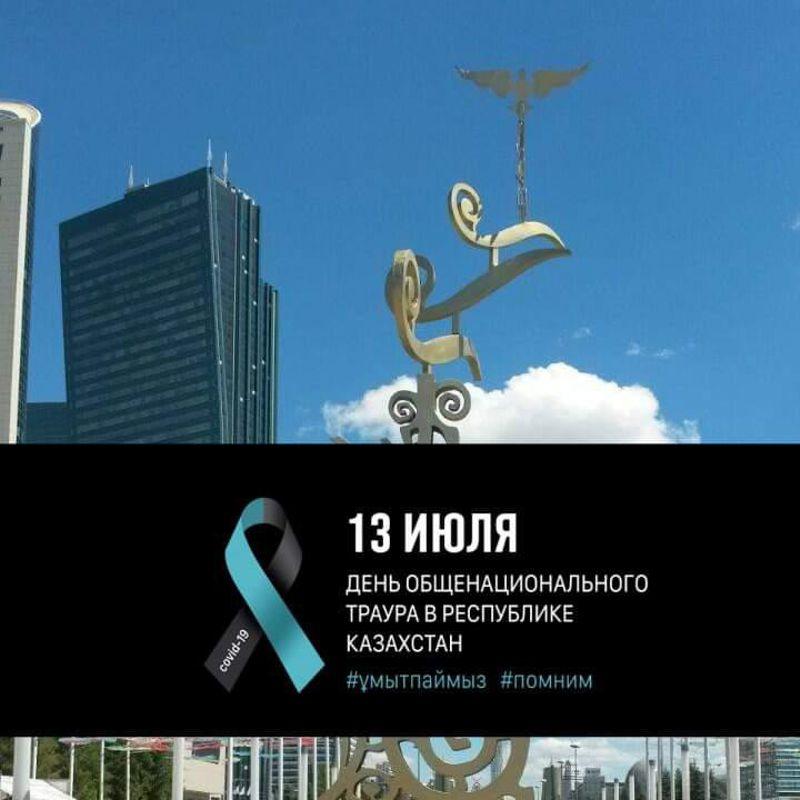 13 июля — день общенационального траура в Казахстане