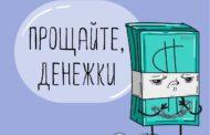 За что могут оштрафовать казахстанцев в период пандемии COVID-19