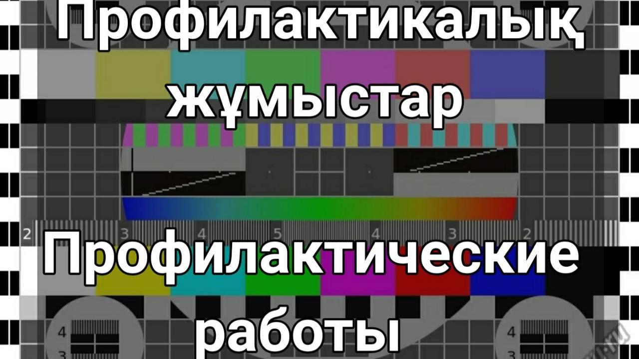 Телеканалы и радио отключат в Казахстане 19 ноября