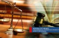 Высший Судебный Совет Республики Казахстан объявил конкурс на занятие вакантных судейских должностей