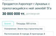 Аэропорт Аркалыка выставлен на продажу на сайте объявлений