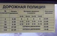 Обманывают даже таблички с интервалом движения между автобусами