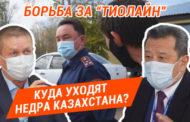 «Борьба за Тиолайн» — приберут ли иностранцы к рукам крупнейшее месторождение титановой руды в Северо-Казахстанской области?