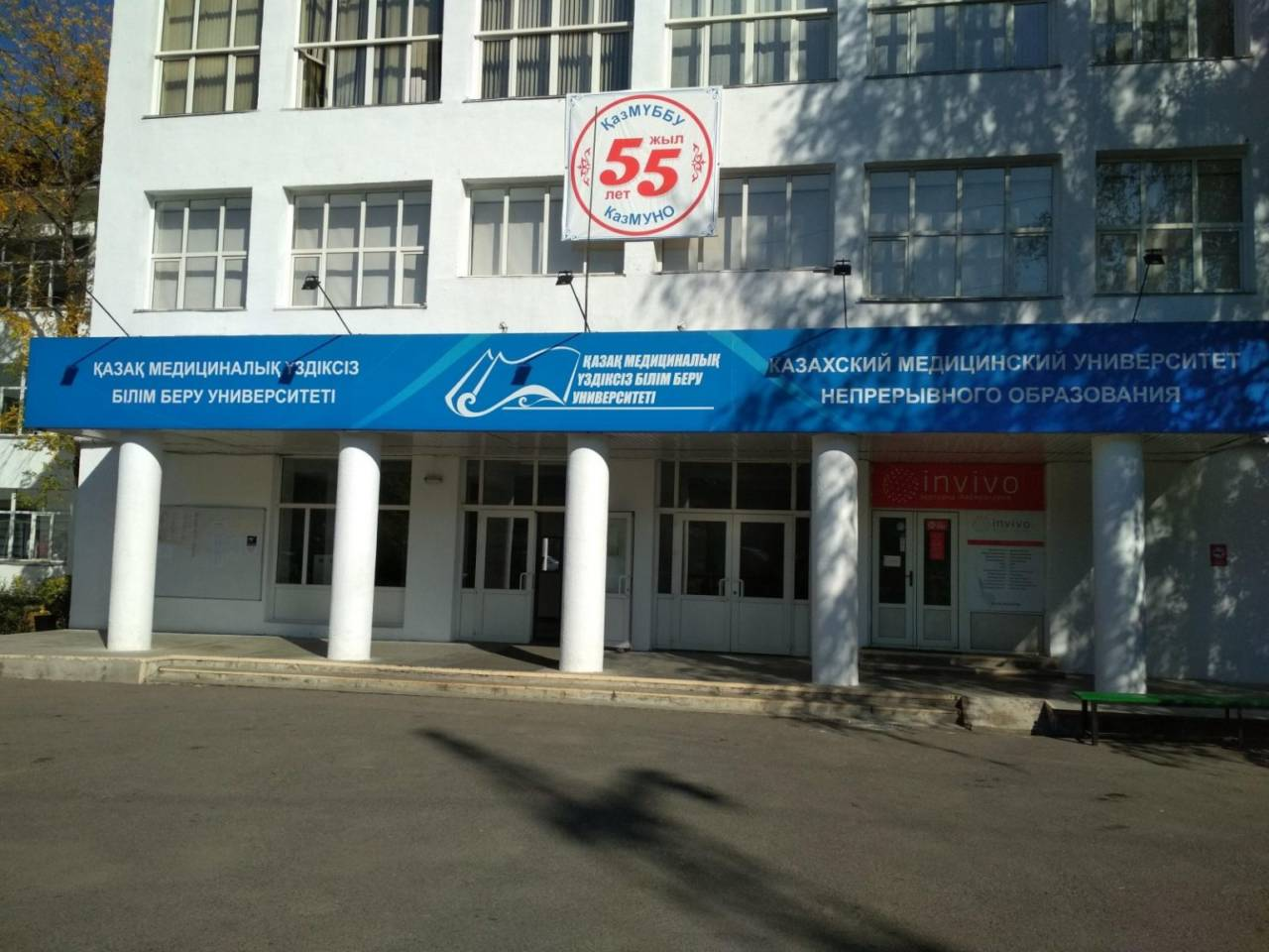 МОН лишил лицензии Казахский медицинский университет непрерывного образования