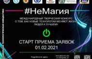 Объявлен старт международного творческого конкурса #НеМагия!