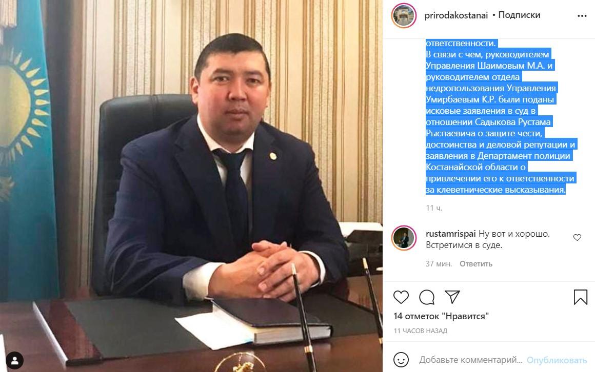 Управление природоохранных ресурсов области намерено судиться с экс-заместителем акима Костанайского района