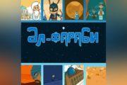 В честь 30-летия Независимости для детей вышел анимационный телесериал «Аль-Фараби»