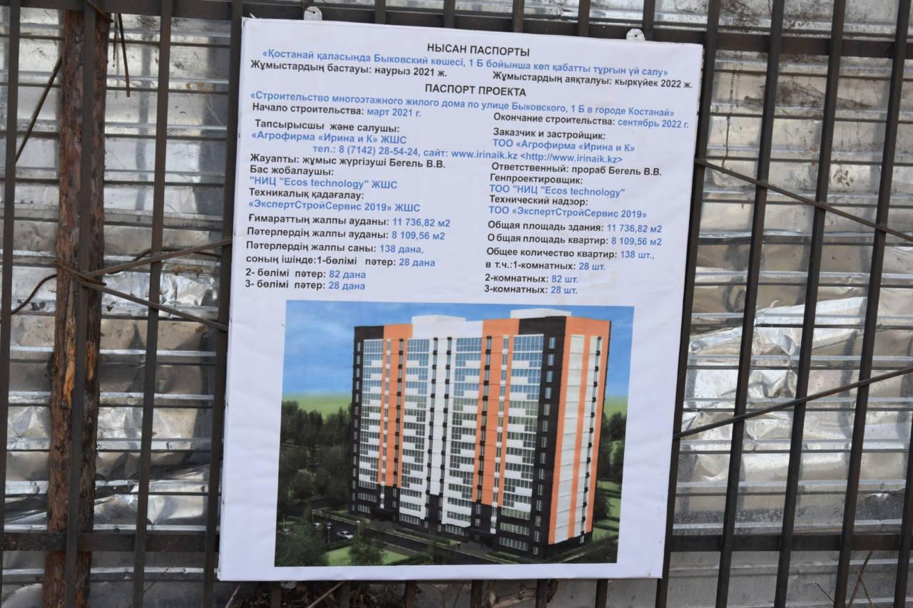 У 14-этажного дома в Костанае будет свой культурно-досуговый центр