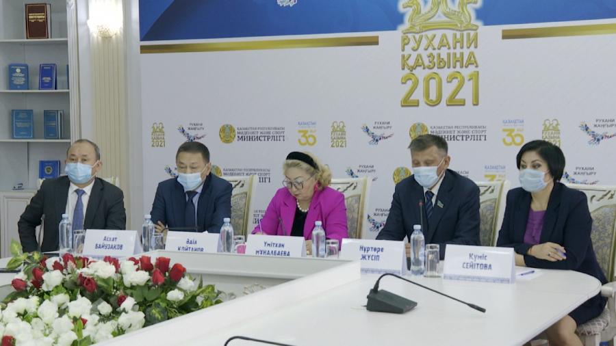 Отборочные туры фестиваля «Рухани қазына – 2021» стартовали в РК