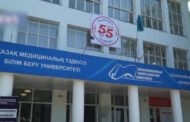 Минобразования РК: КазМУНО прекратил свою деятельность