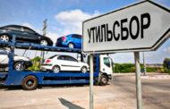 Почему автовладельцы против утильсбора