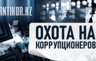 Как в Казахстане «закручивают гайки» тем, кто привык воровать по-крупному? | Antikor.KZ