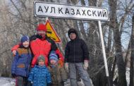 Как живут в российском селе под названием аул Казахский
