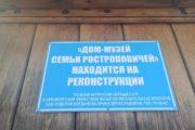 Минкульт ищет подрядчиков для ремонта Дома-музея семьи Ростроповичей за 47 млн. руб