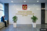 Уральских депутатов Госдумы распределили по комитетам