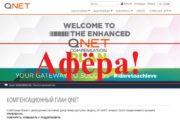 «Они затягивают в финансовую кабалу» — на сетевую компанию QNet все чаще жалуются костанайцы